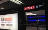 爱尔卡集成水槽湖南长沙专卖店
