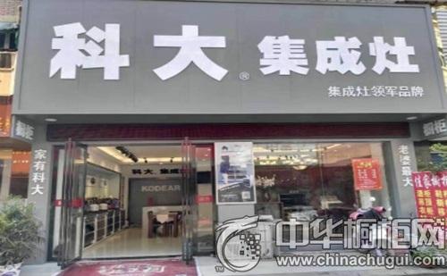 科大集成灶江西赣县专卖店门头照