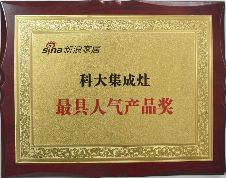 最具人气产品奖