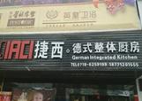捷西橱柜湖北恩施专卖店