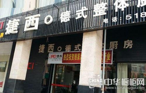 捷西橱柜湖南岳阳专卖店门头
