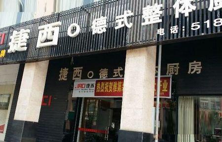 捷西橱柜湖南岳阳专卖店