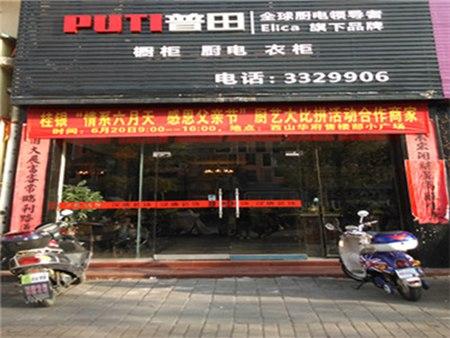 普田集成灶广西贵港专卖店