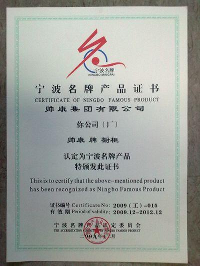 2009年宁波名牌