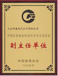 中国家具协会副主任单位