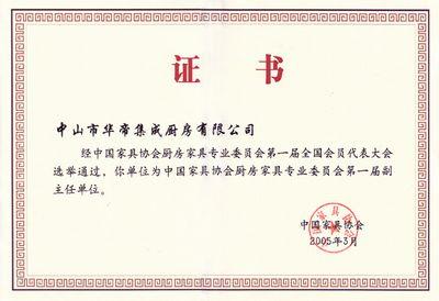 中国厨房专业委员会副主任单位
