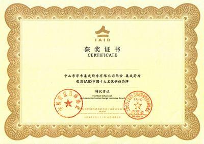 中国十大名优橱柜品牌