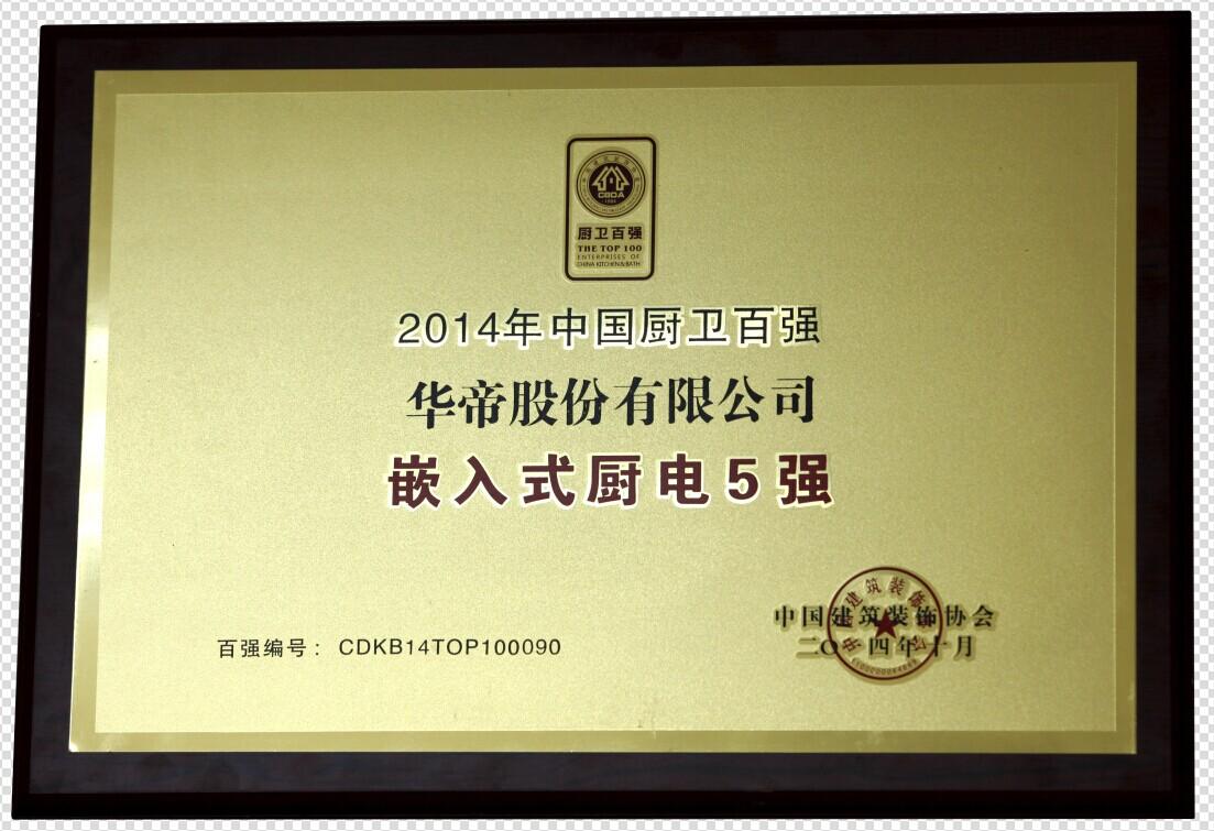 中国厨卫百强 嵌入式厨电5强企业