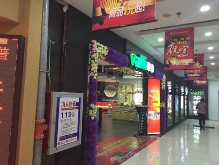 华帝橱柜河北承德专卖店