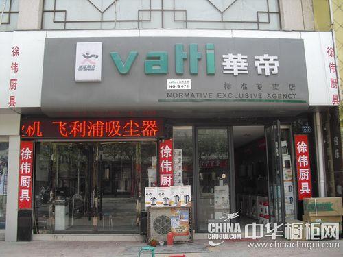 华帝橱柜山东枣庄台儿庄专卖店门头