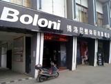 科宝博洛尼整体厨房江苏兴化专卖店