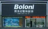 博洛尼整体厨房山东济宁专卖店