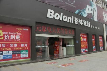 博洛尼橱柜湖北仙桃专卖店
