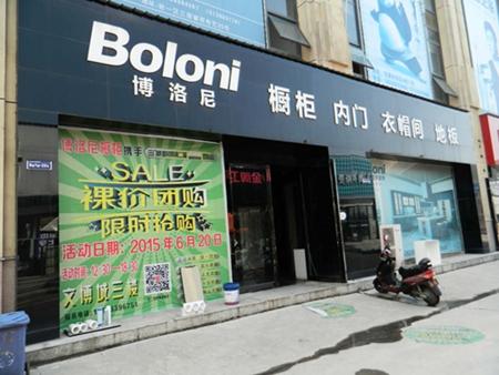 博洛尼橱柜河南三门峡专卖店