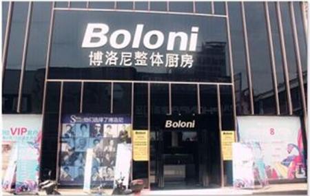 博洛尼橱柜湖南邵东专卖店
