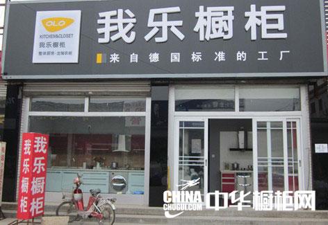 【 中华橱柜网】我乐 橱柜河北定州专卖店,店面展示: 地址:博陵市场