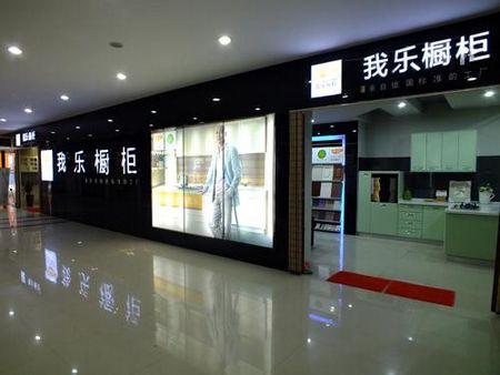 我乐厨柜安徽砀山专卖店