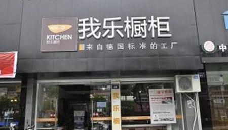 我乐厨柜浙江衢州专卖店