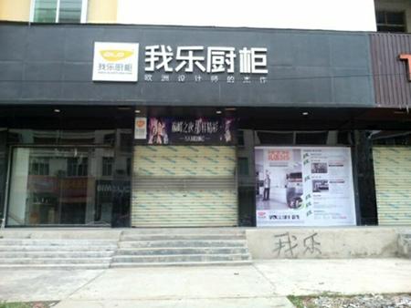 我乐厨柜江西赣州专卖店