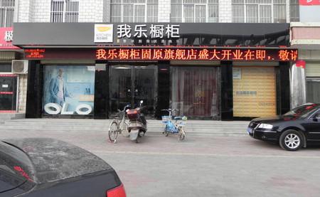 我乐厨柜宁夏固原专卖店