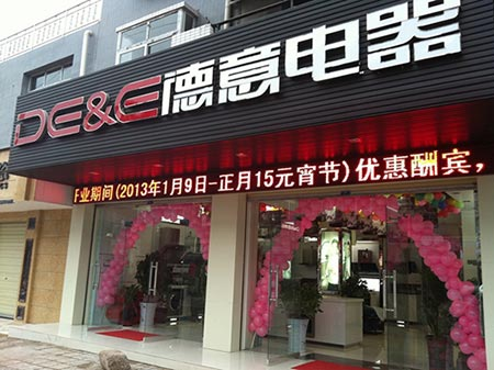 德意电器四川营山专卖店