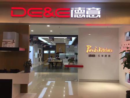 德意电器江苏常州红星美凯龙专卖店