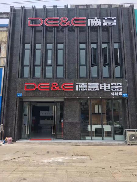 德意电器江苏南通专卖店