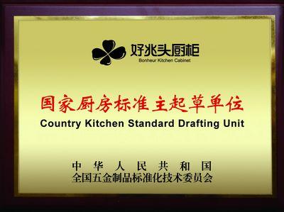 国家厨房标准主起草单位