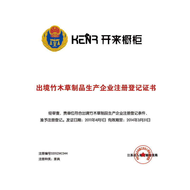 竹木草制品出入境证书