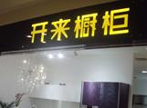 开来橱柜江苏无锡专卖店