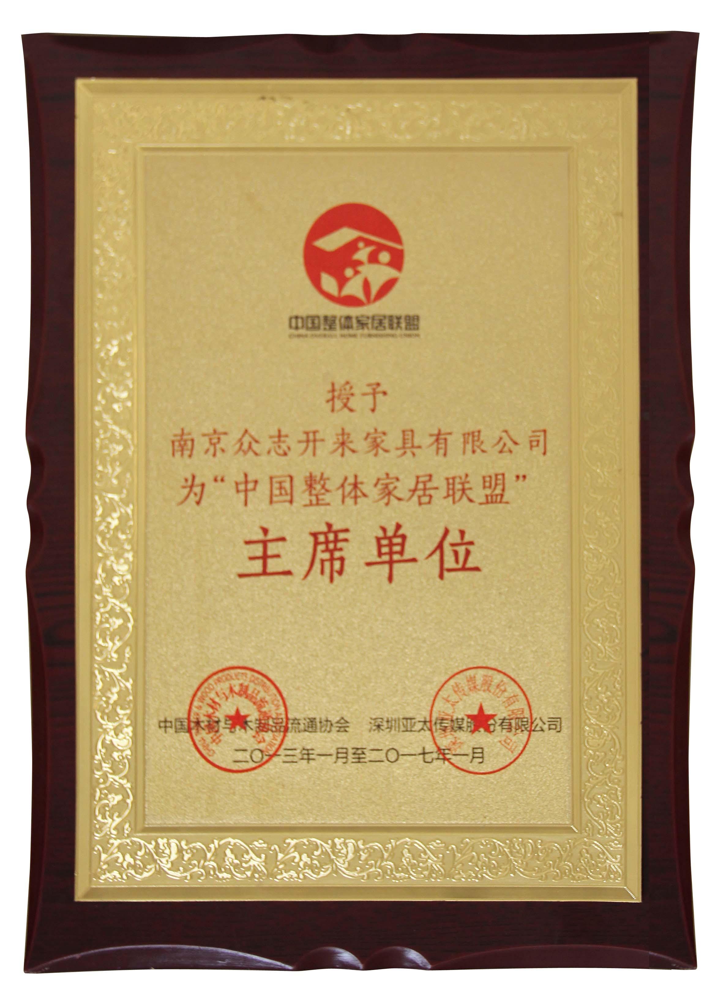 中国整体家居联盟主席单位