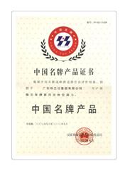 微波炉获中国名牌