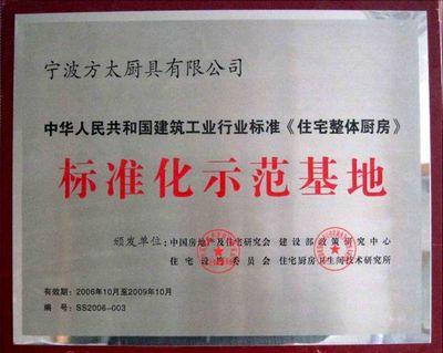 建筑行业标准化示范基地