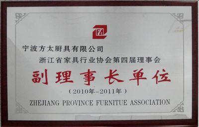 浙江省家具行业协会第四届理事会副理事长单位