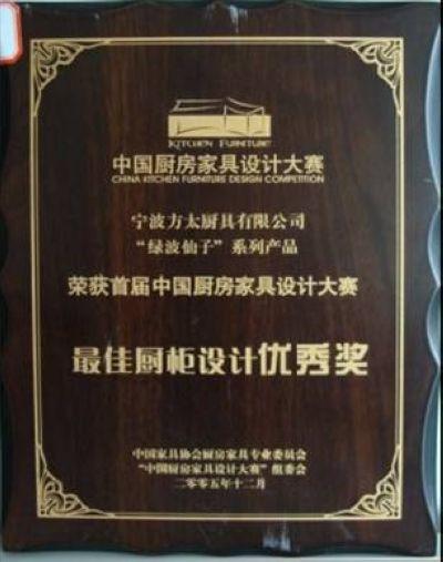 绿波仙子2005年最佳厨柜设计优秀奖