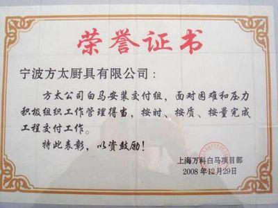 2008年上海万科白马项目荣誉证书