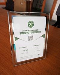 2016年度红星美凯龙推荐家居绿色环保领跑品牌