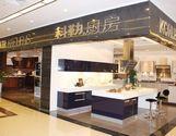 科勒厨房北京居然之家专卖店