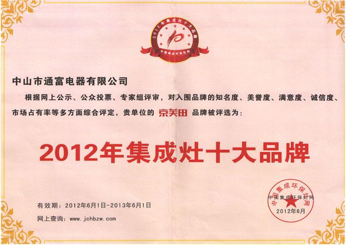 2012集成灶十大品牌