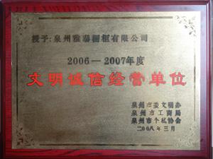泉州2006-2007文明诚信经营单位