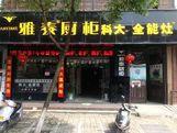 雅泰厨柜江西龙南专卖店