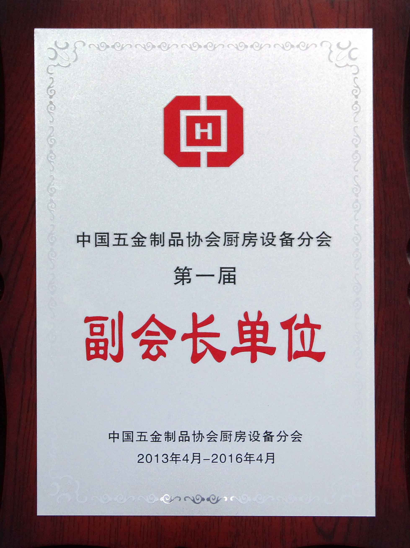 第一届中国五金制品协会厨房设备分会副会长单位