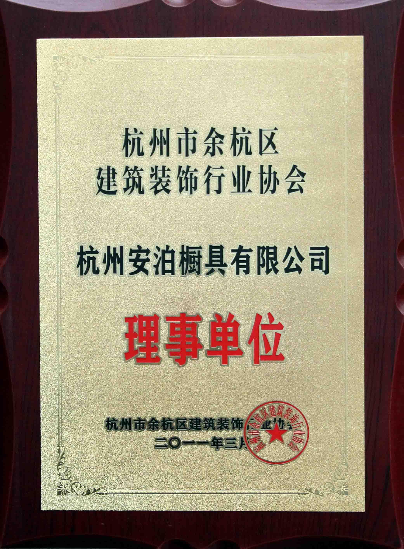 杭州市余杭区建筑装饰行业协会理事单位