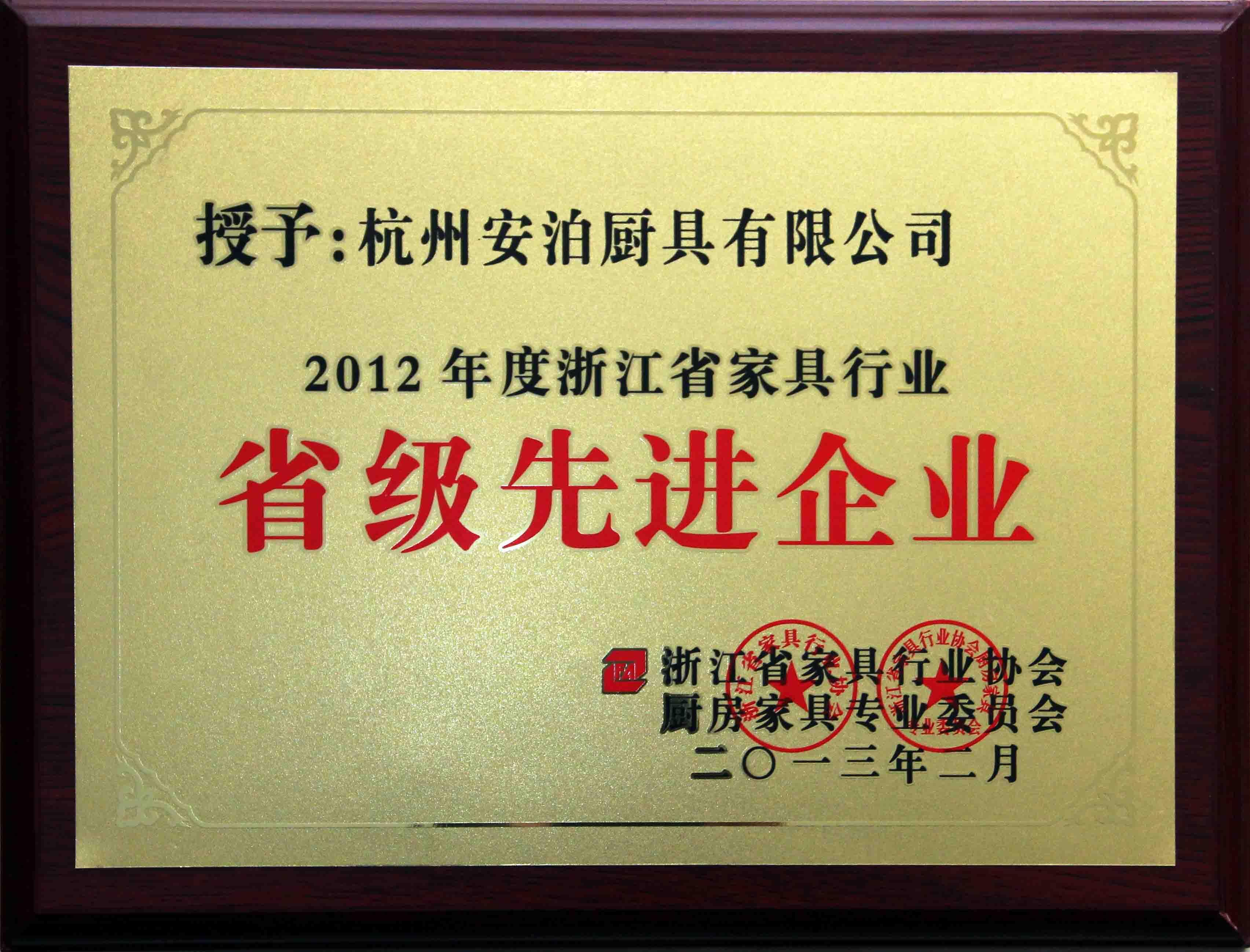 2012年度浙江省家具行业省级先进企业