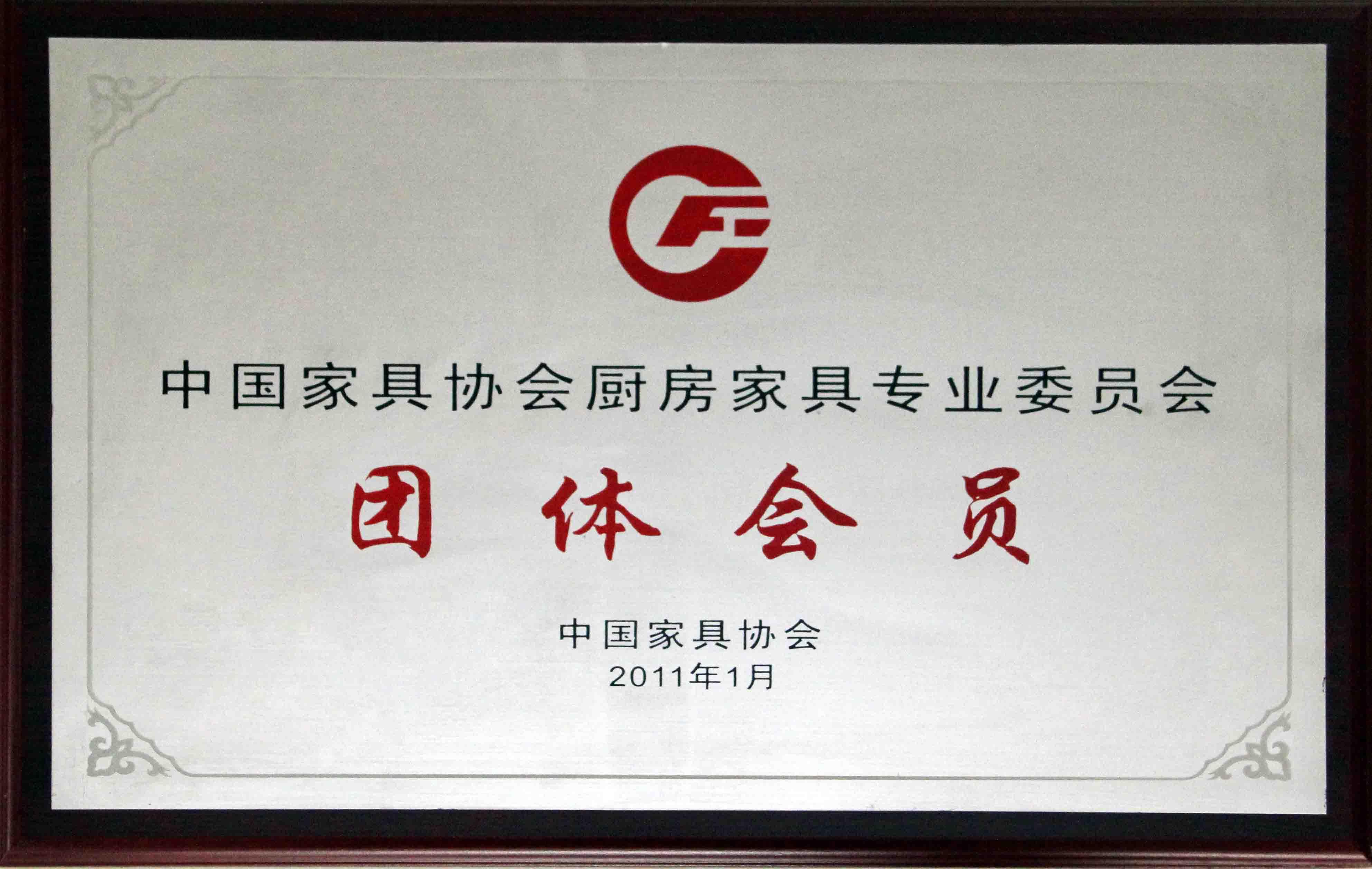 中国家具协会厨房家具行业委员团体会员