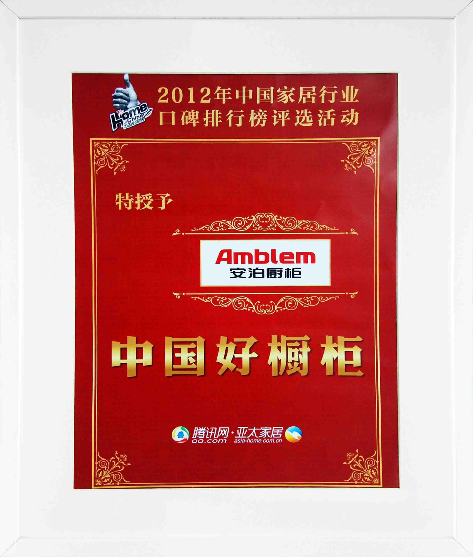 2012年中国家居行业中国好厨柜
