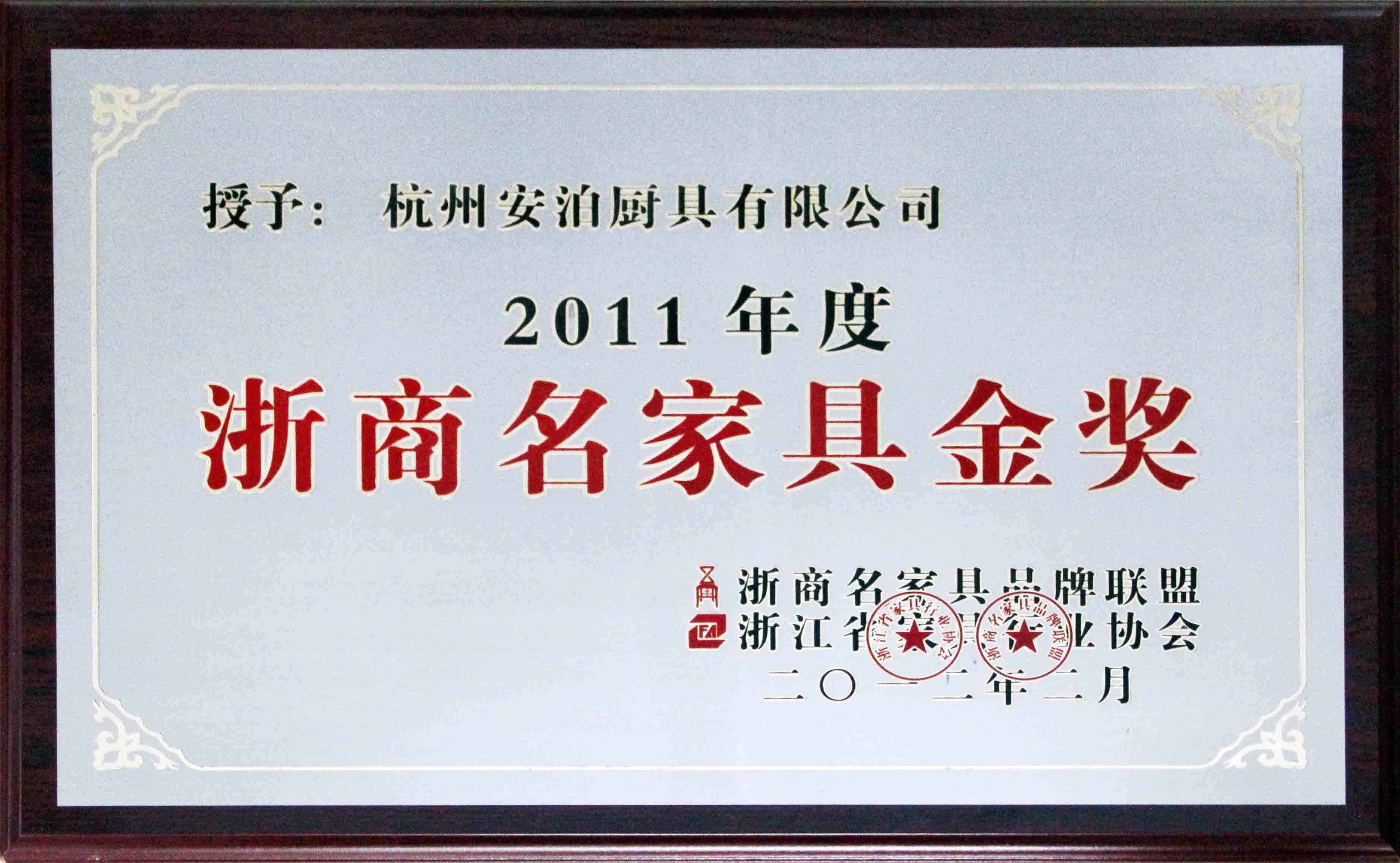 2011年度浙商名家具金奖