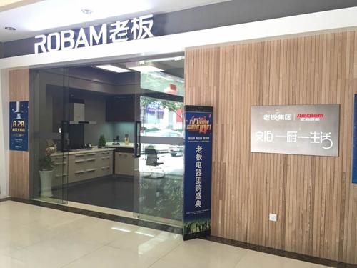 安泊厨柜上海中山西路专卖店