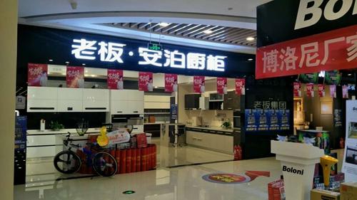 安泊厨柜河北唐山专卖店