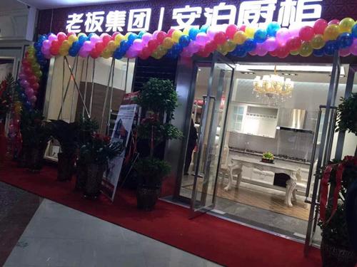 安泊厨柜新疆乌鲁木齐专卖店